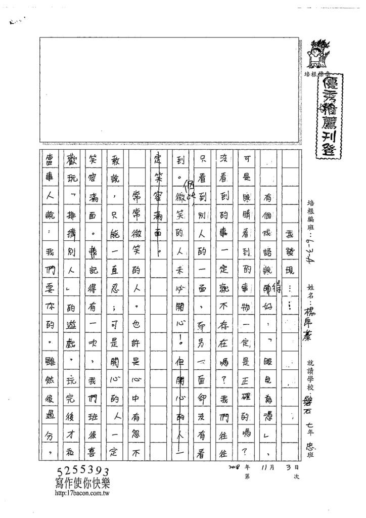 107WA208楊帛蓁 (1).jpg
