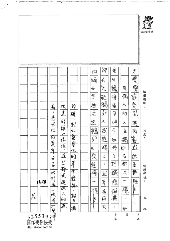 107WA209張嘉芯 (4).jpg