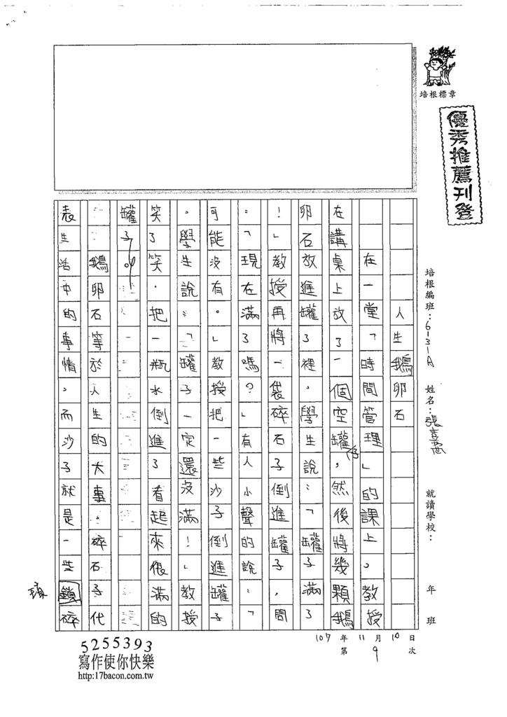107WA209張嘉芯 (1).jpg