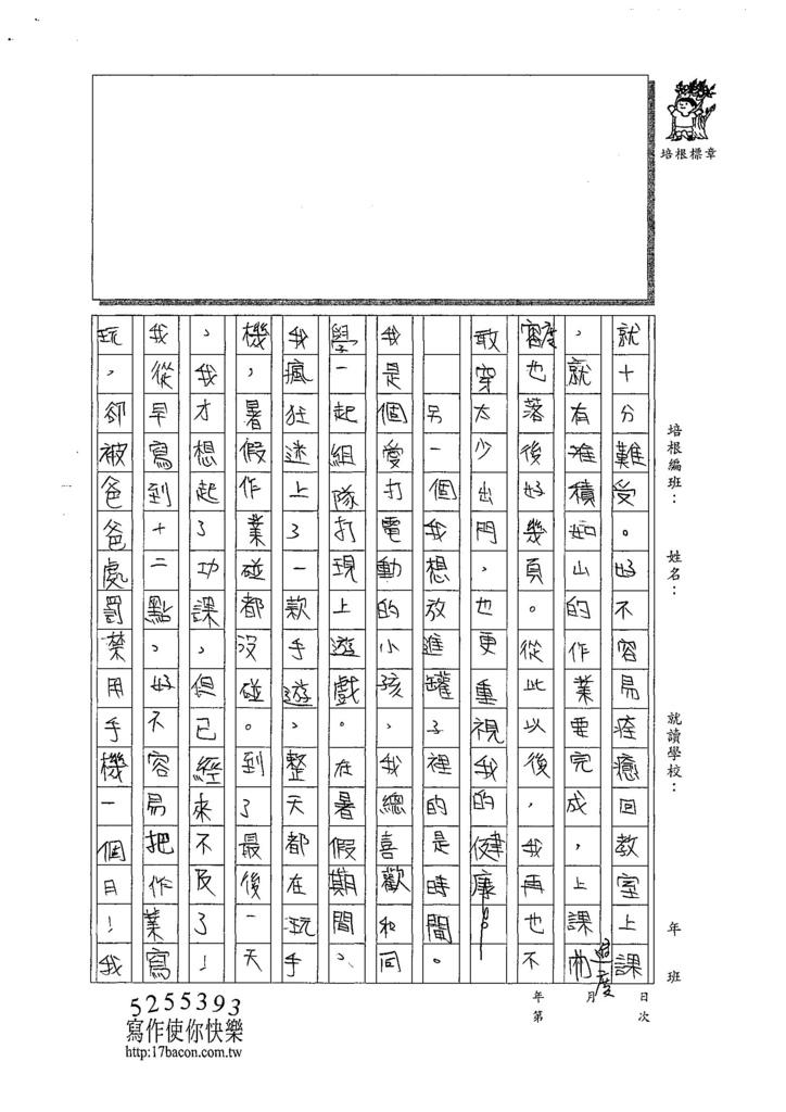 107WA209張嘉芯 (3).jpg