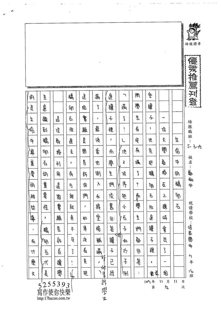 107WA209鄭翔尹 (1).jpg