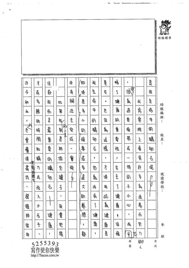 107WA209鄭翔尹 (2).jpg