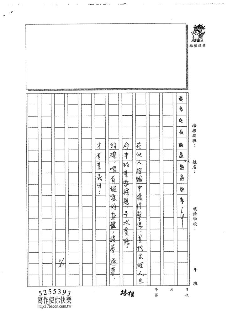 107WA209鄭翔尹 (3).jpg