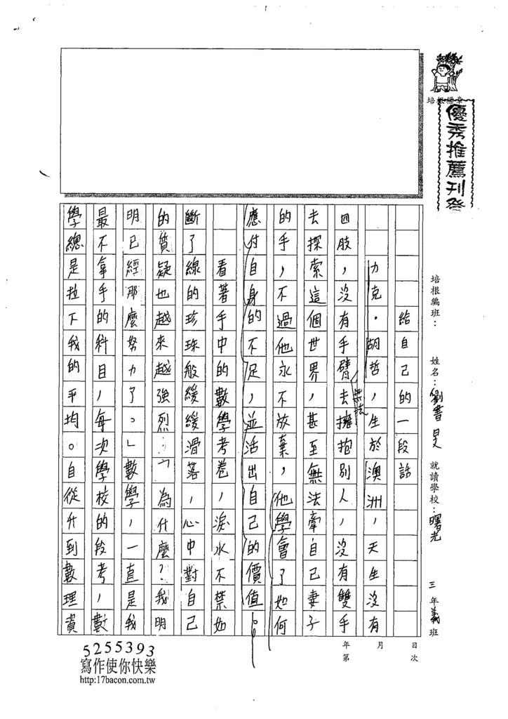 107WG209劉書旻 (1).jpg