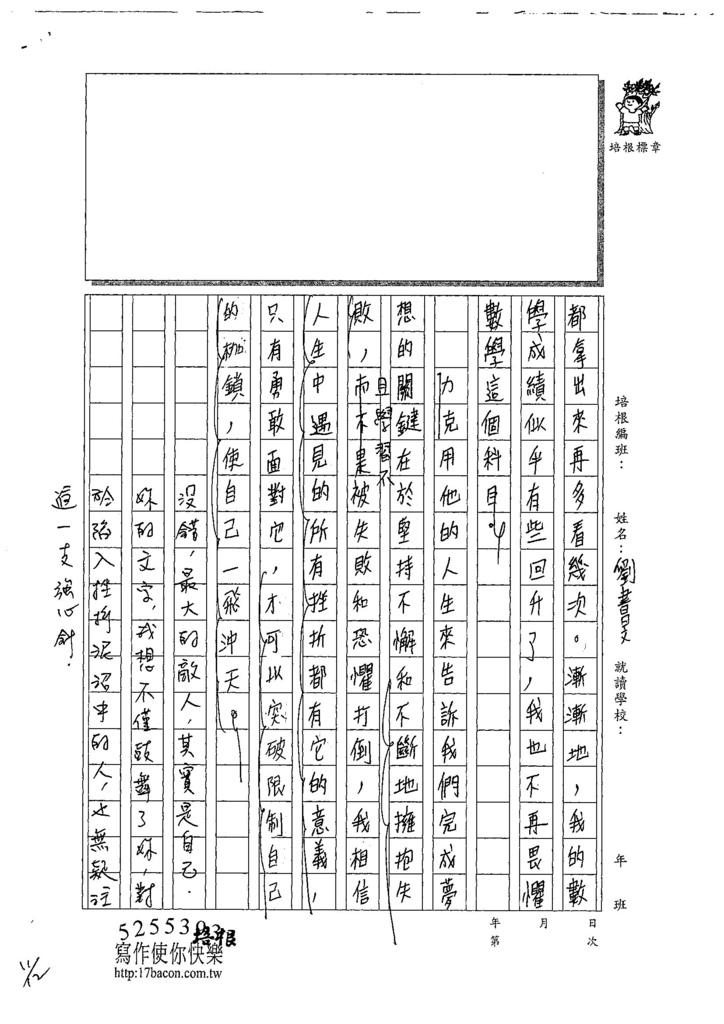 107WG209劉書旻 (3).jpg