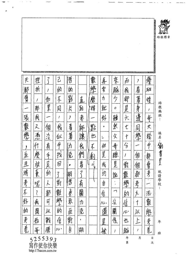 107WG209劉書旻 (2).jpg