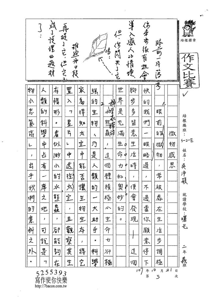 107WE209吳沛穎 (1).jpg