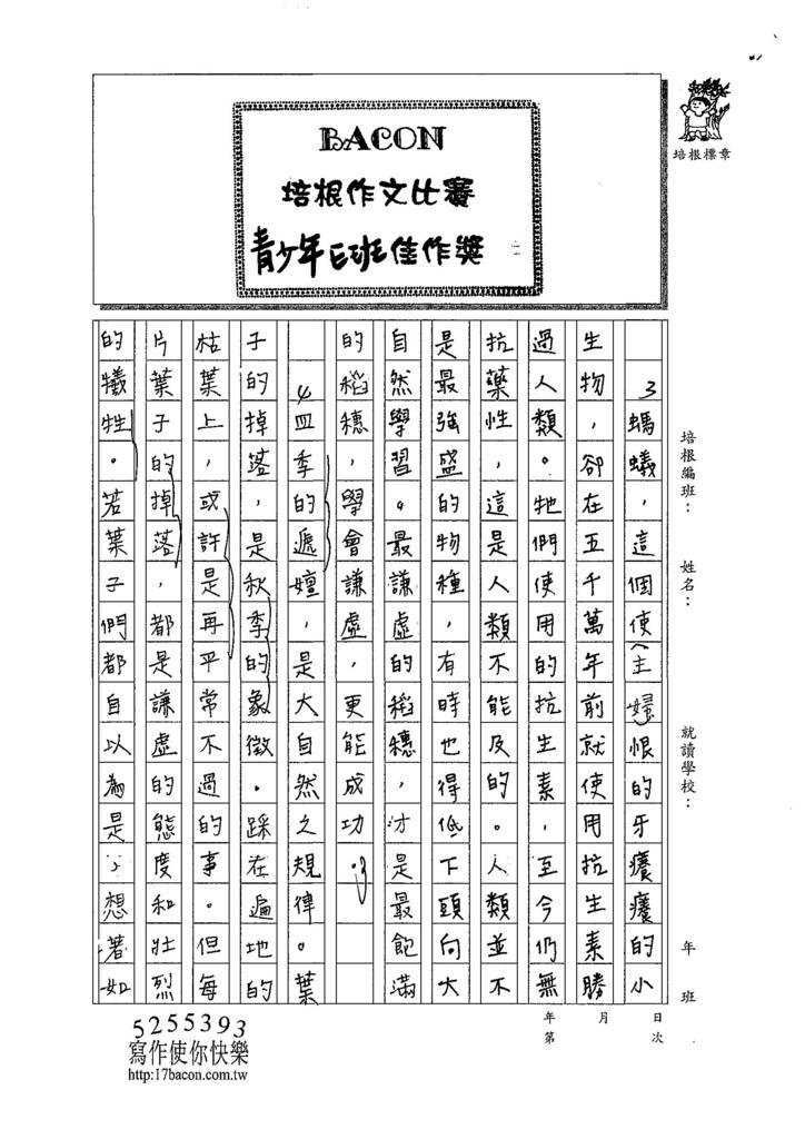 107WE209吳沛穎 (2).jpg