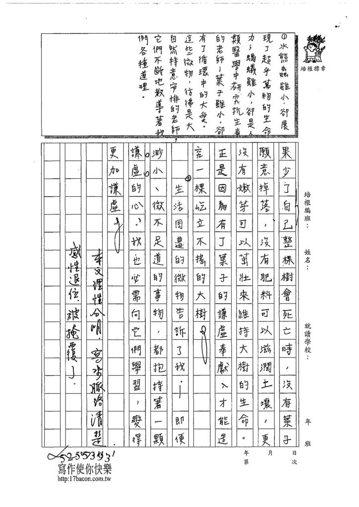 107WE209吳沛穎 (3).jpg