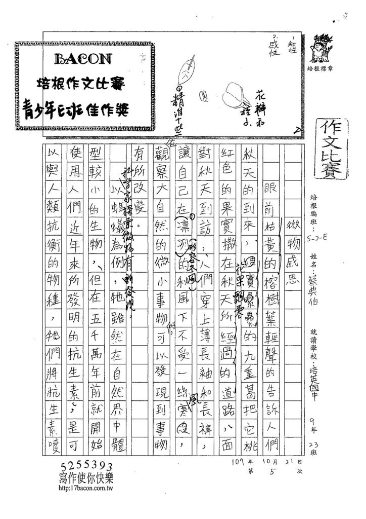 107WE209蔡典伯 (1).jpg