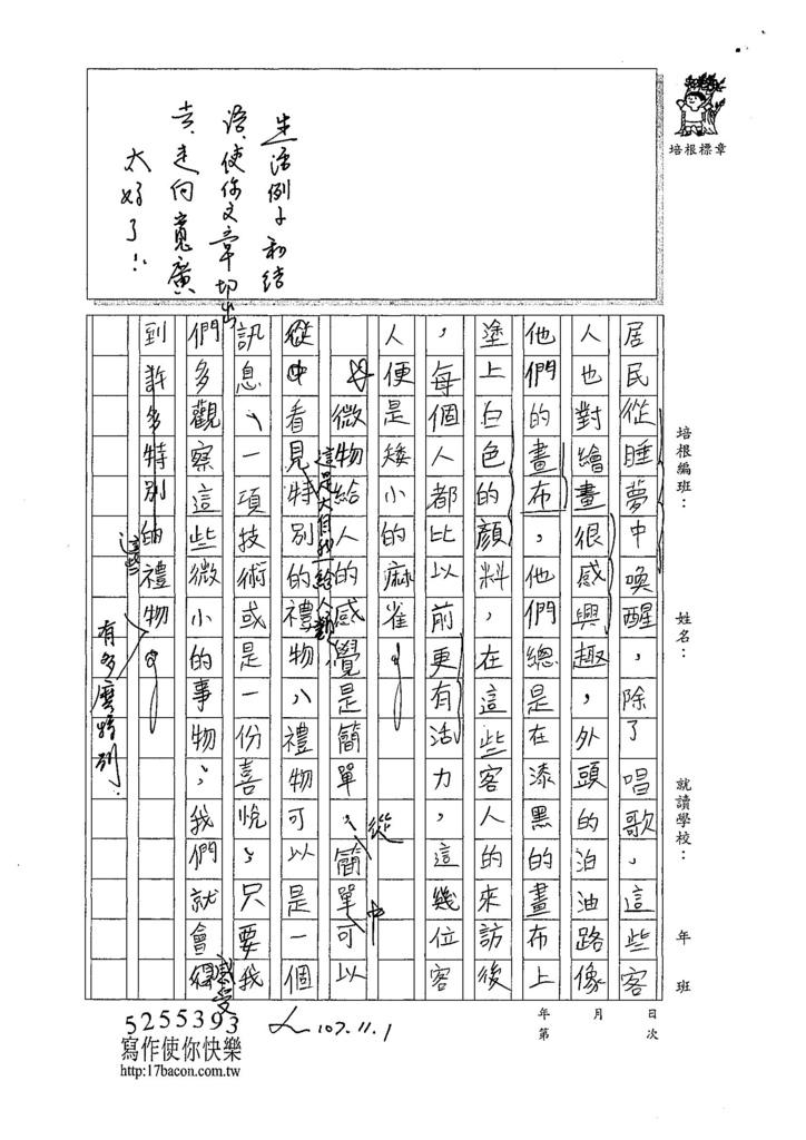 107WE209蔡典伯 (3).jpg