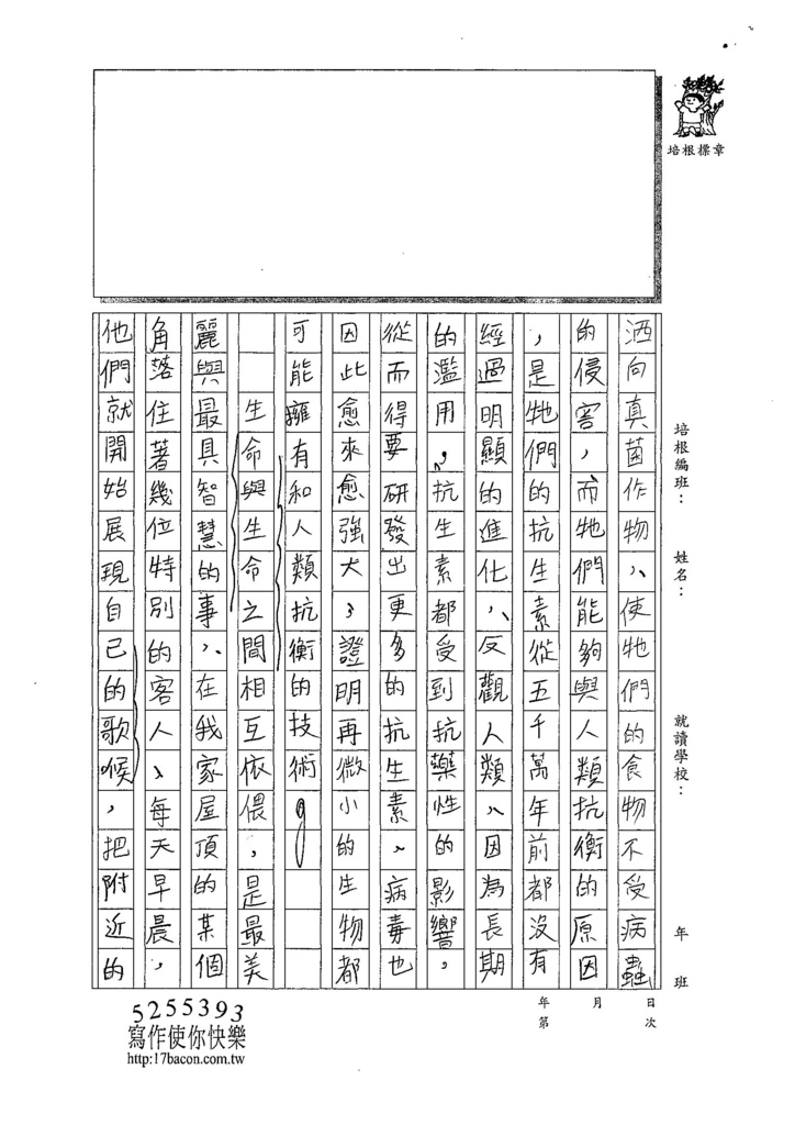 107WE209蔡典伯 (2).jpg