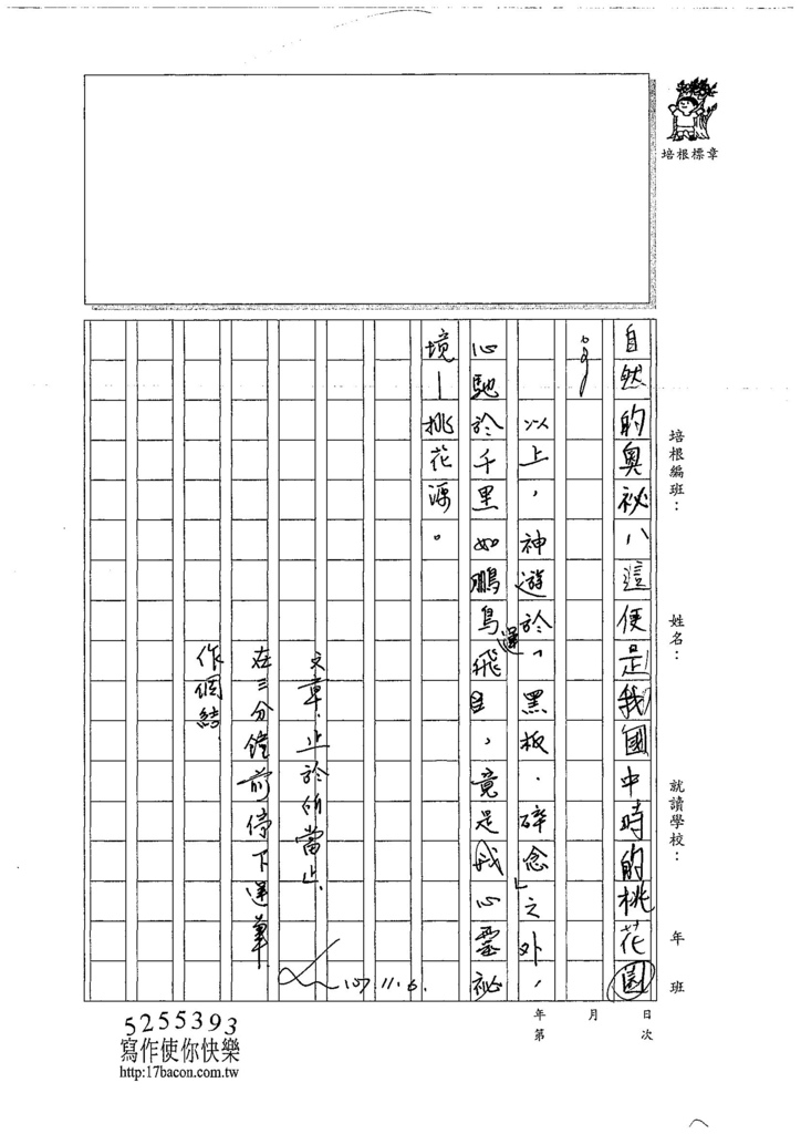 107WH205陳宏恩 (3).jpg