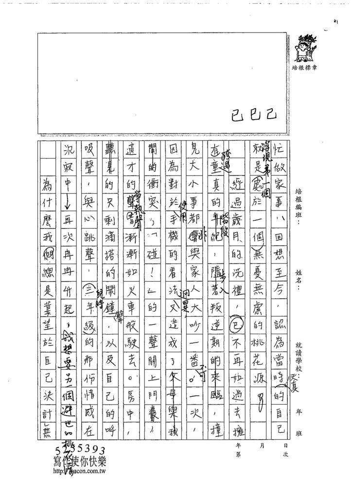 107WH205黃冠維 (2).jpg