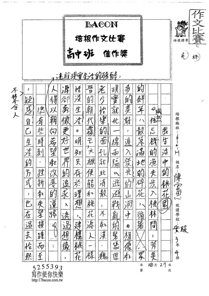 107WH205陳宏恩 (1).jpg
