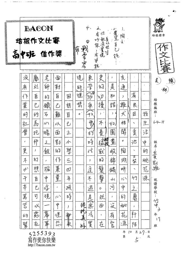 107WH205黃冠維 (1).jpg