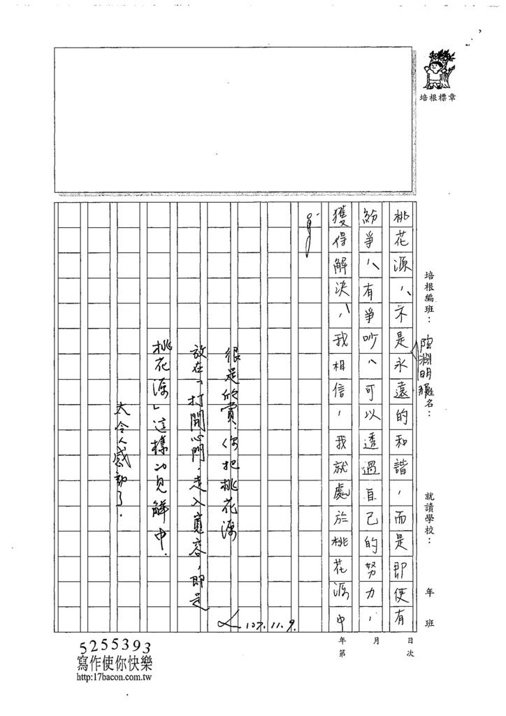 107WH205黃冠維 (4).jpg