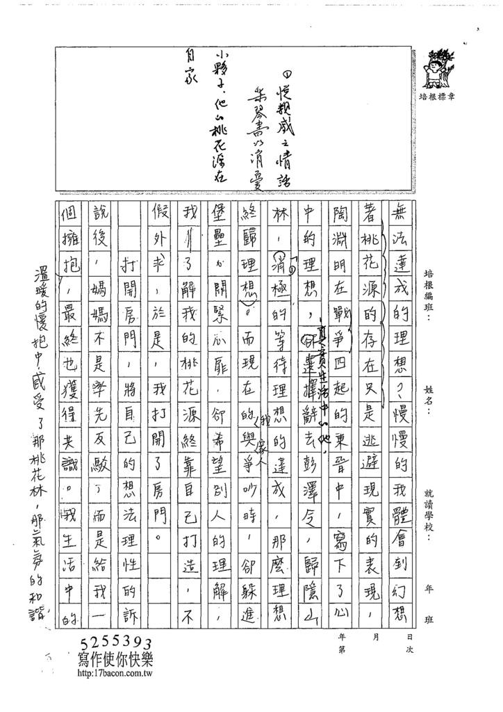 107WH205黃冠維 (3).jpg