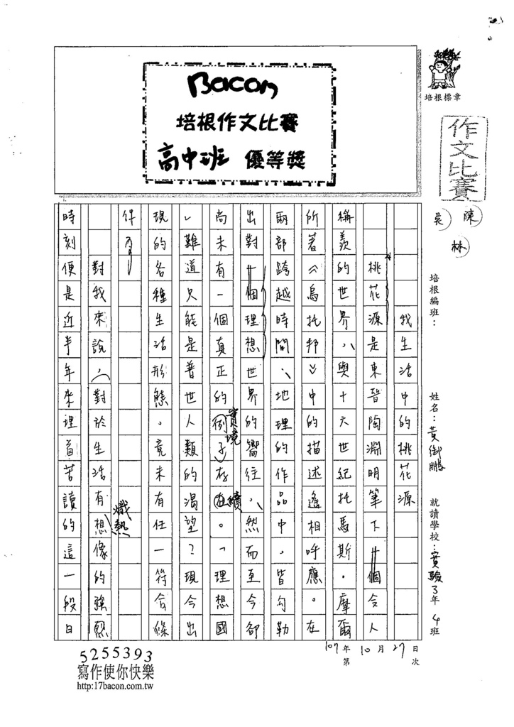 107WH205黃御鵬 (1).jpg