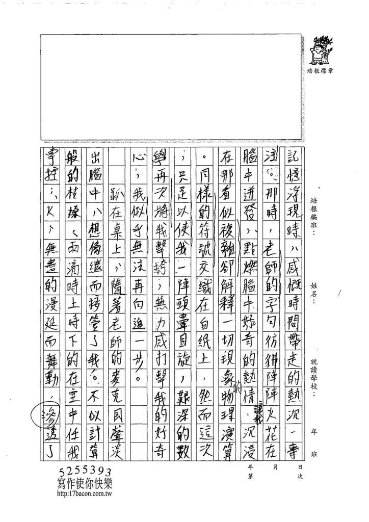107WH205陳宏恩 (2).jpg