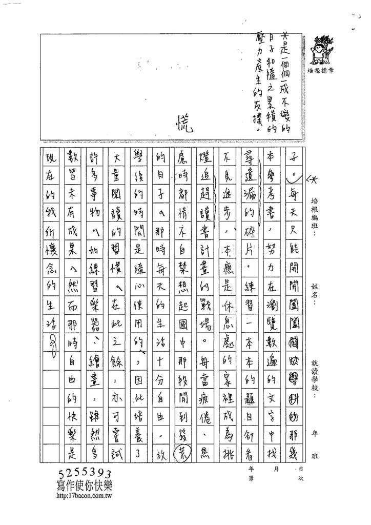 107WH205黃御鵬 (2).jpg