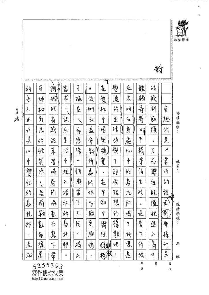 107WH205黃御鵬 (3).jpg