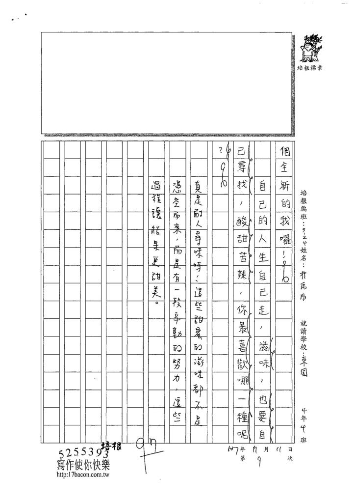 107W4209林禹彤 (3).jpg