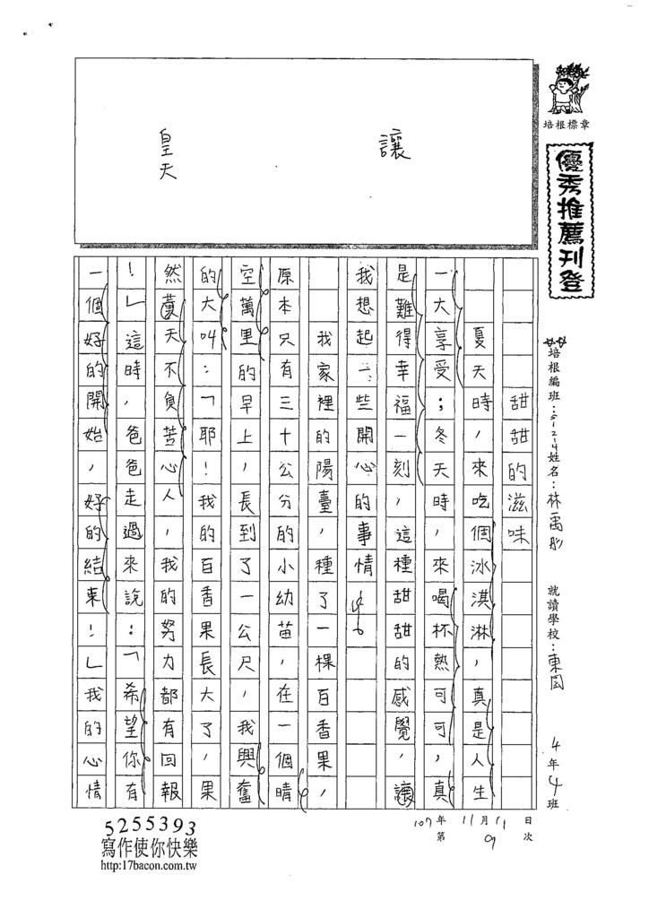 107W4209林禹彤 (1).jpg