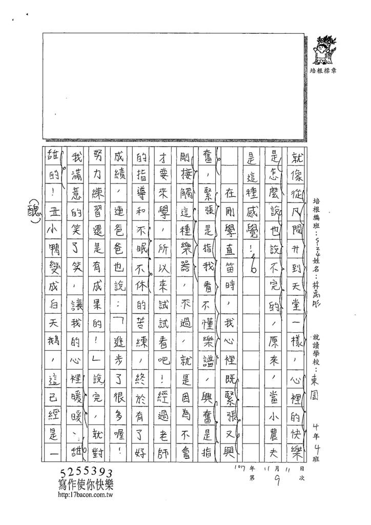 107W4209林禹彤 (2).jpg