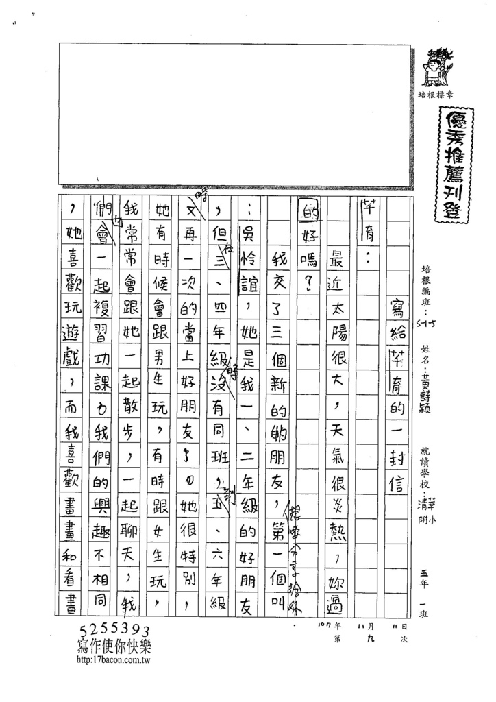 107W5209黃詩穎 (1).jpg