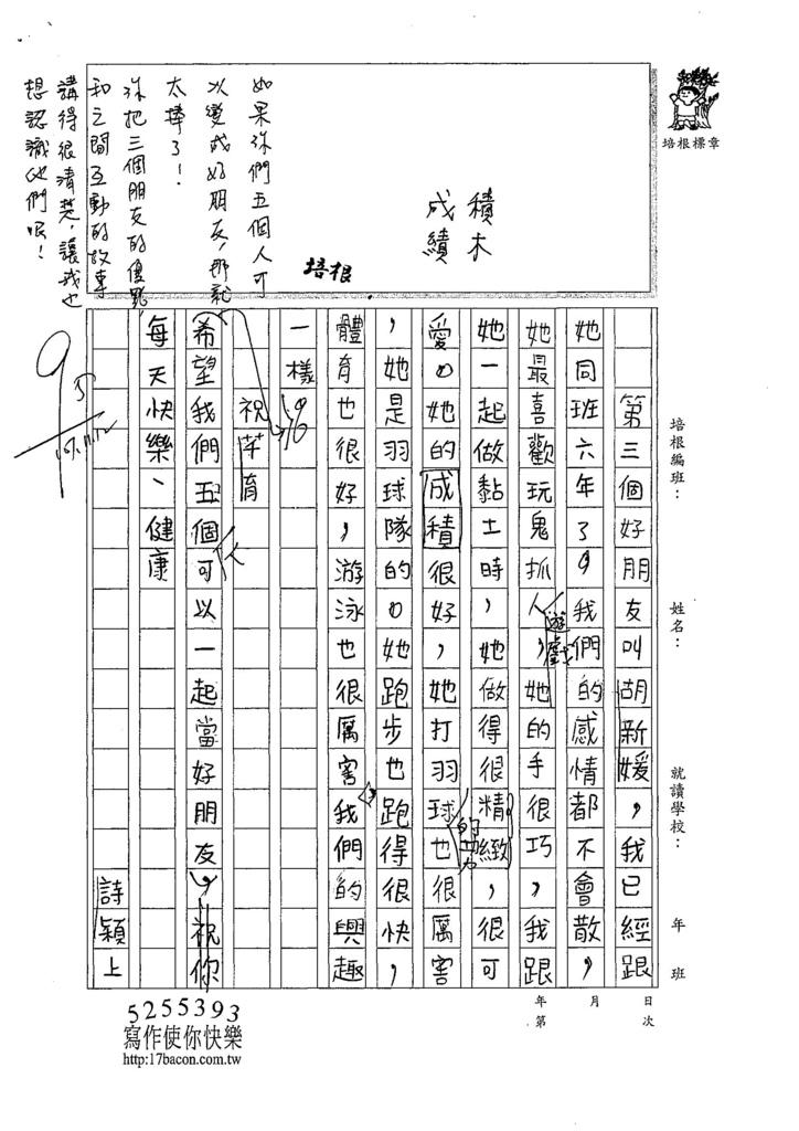 107W5209黃詩穎 (3).jpg