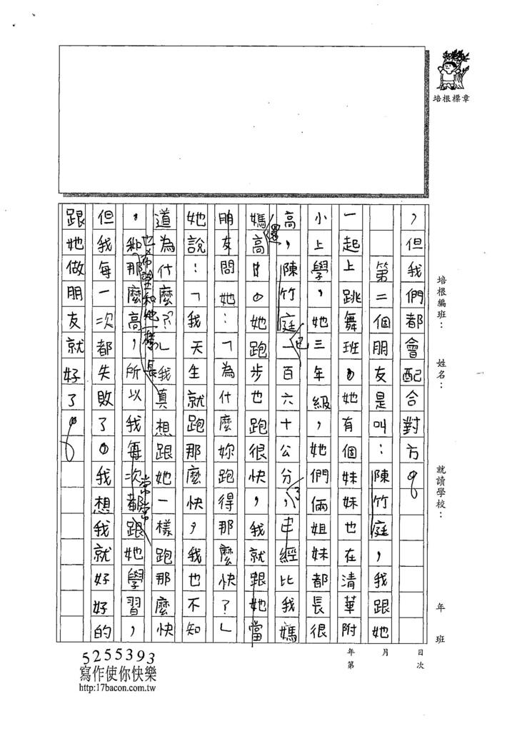 107W5209黃詩穎 (2).jpg