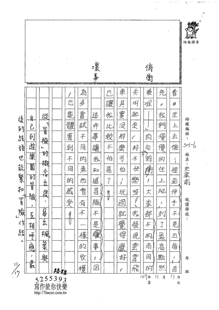 107W6209史家俞 (2).jpg