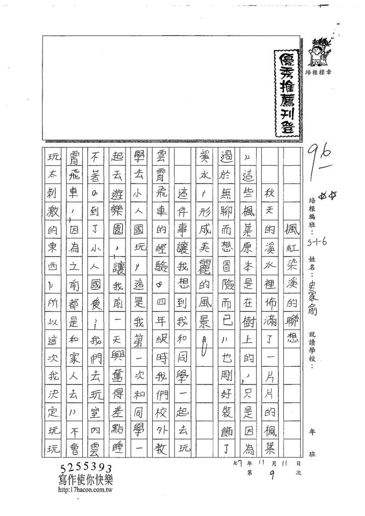 107W6209史家俞 (1).jpg