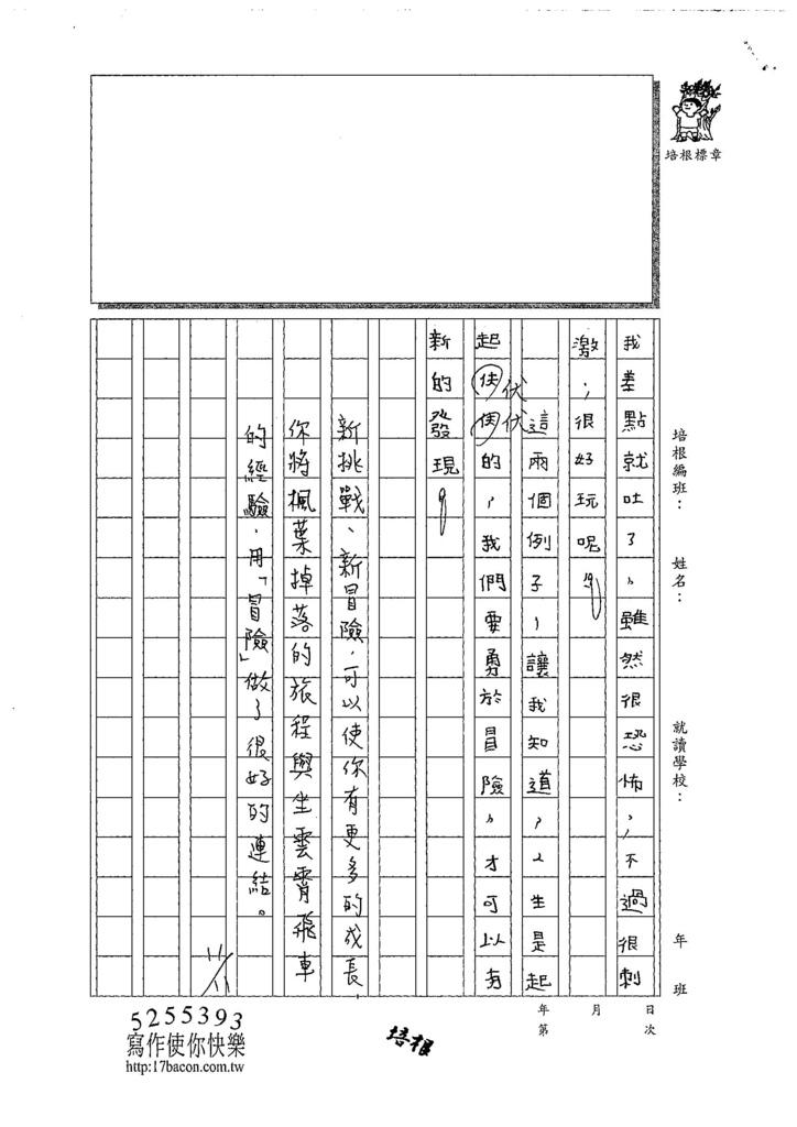 107W6209余昊威 (3).jpg