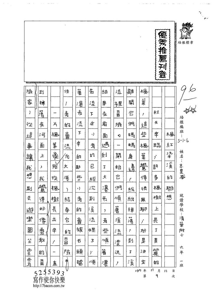 107W6209余昊威 (1).jpg