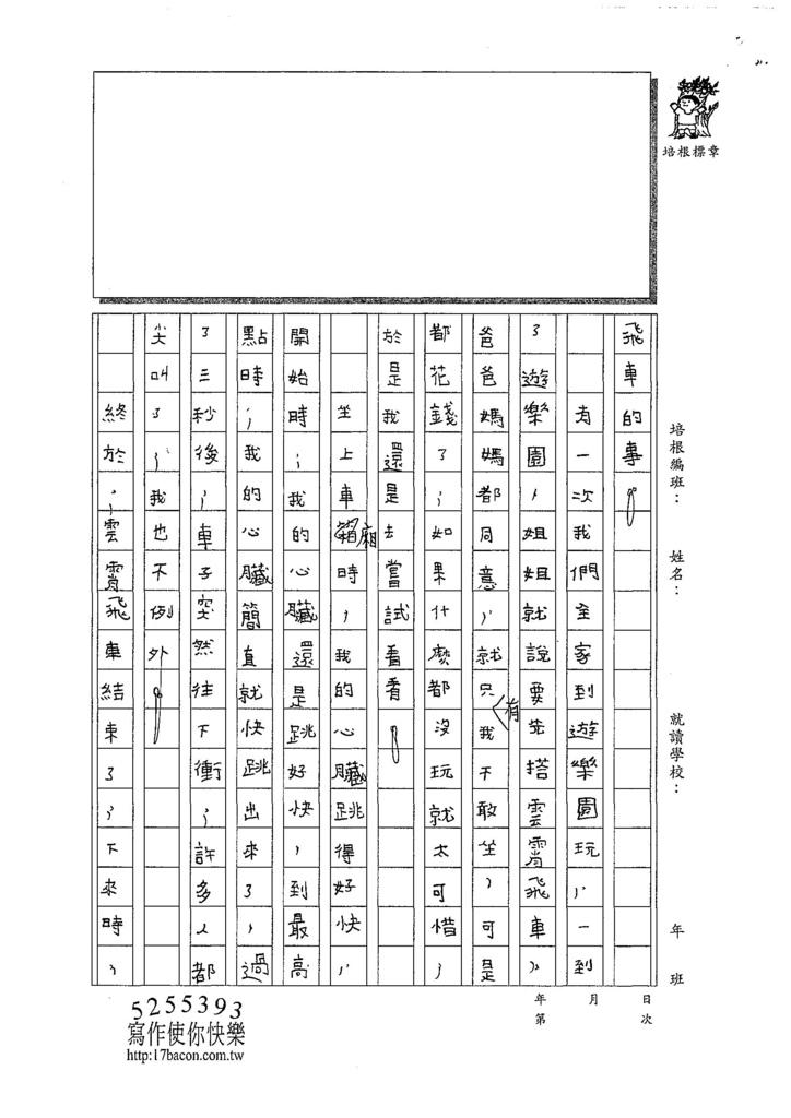 107W6209余昊威 (2).jpg