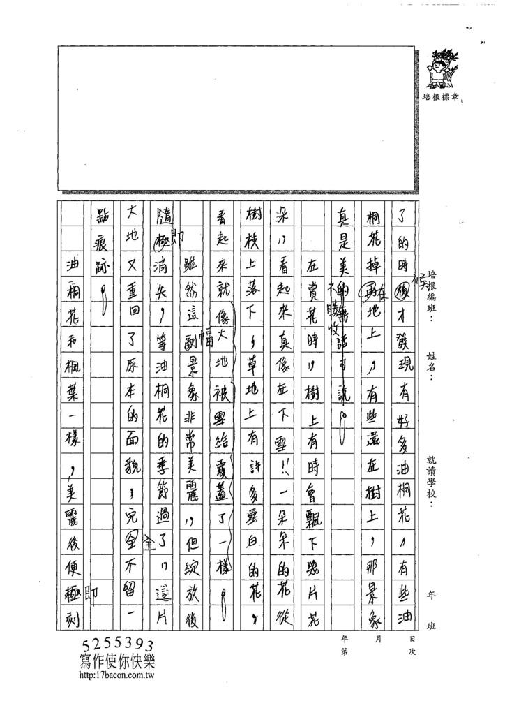 107W6209林映岑 (2).jpg
