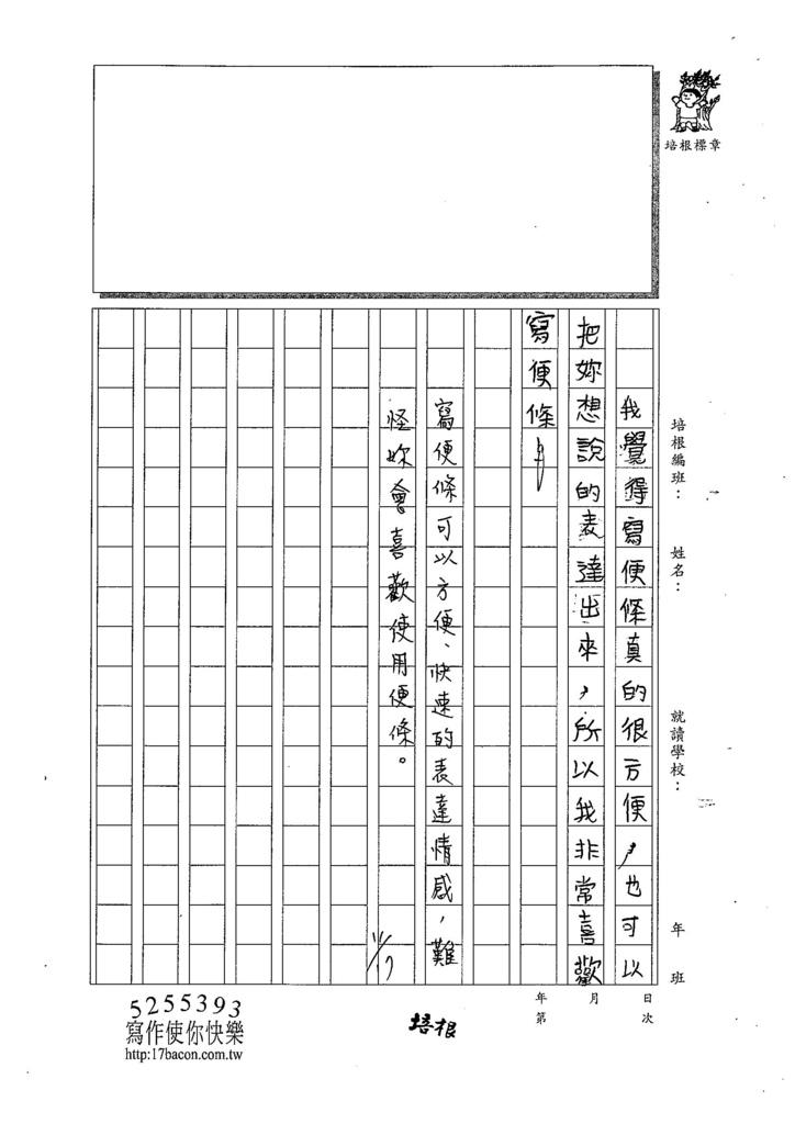 107W4210莊采和 (2).jpg