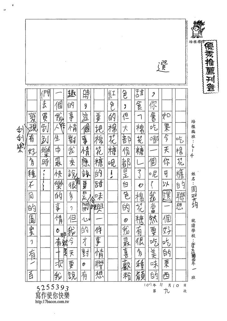 107W4209周羿均 (1).jpg