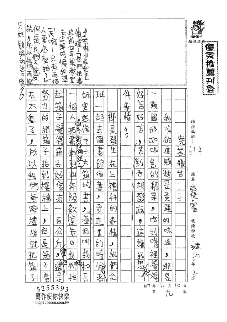 107W4209張倢睿 (1).jpg