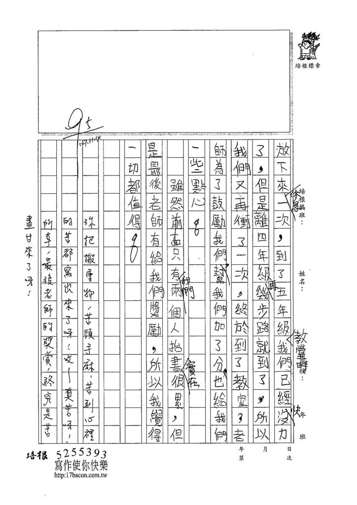 107W4209張倢睿 (2).jpg