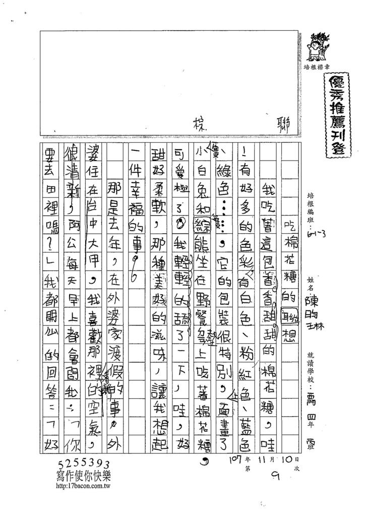 107W4209陳昀琳 (1).jpg