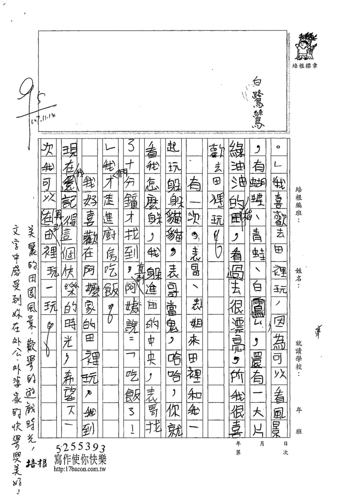 107W4209陳昀琳 (2).jpg