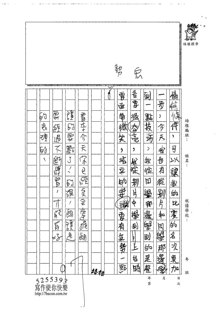 107W4210施佾承 (3).jpg