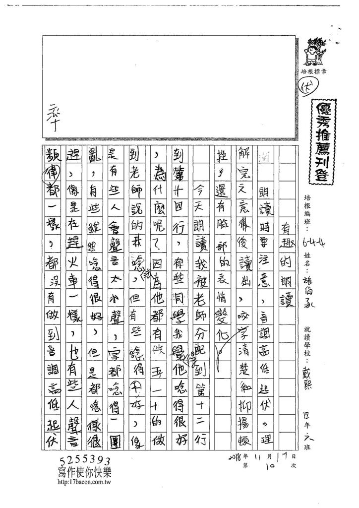 107W4210施佾承 (1).jpg