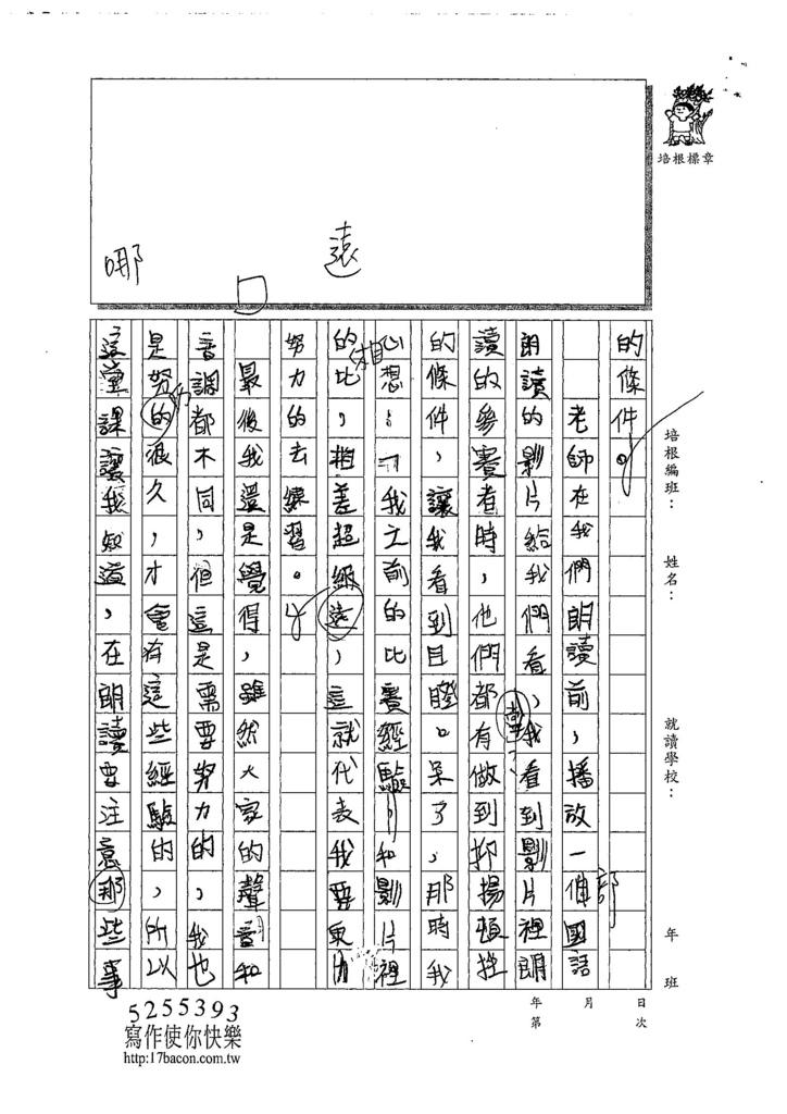 107W4210施佾承 (2).jpg