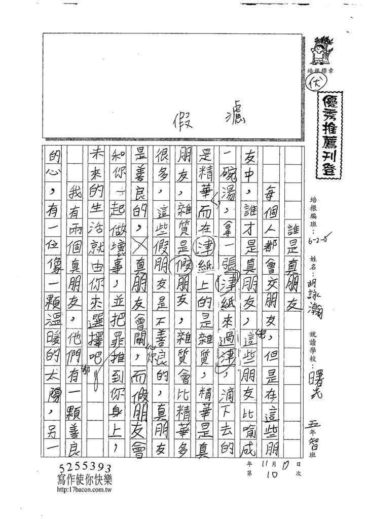 107W5210胡詠瀚 (1).jpg
