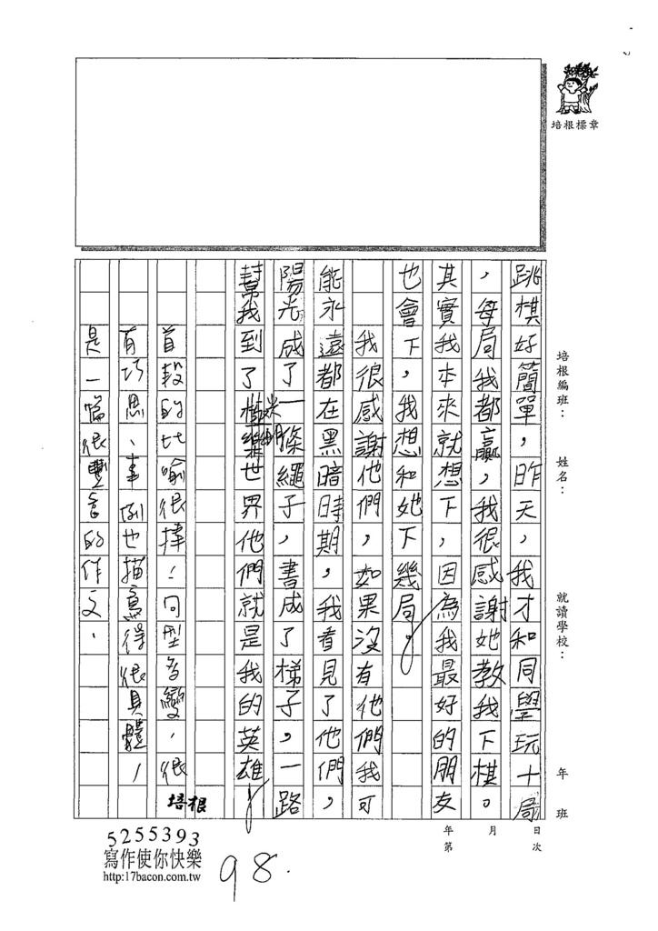 107W5210胡詠瀚 (3).jpg
