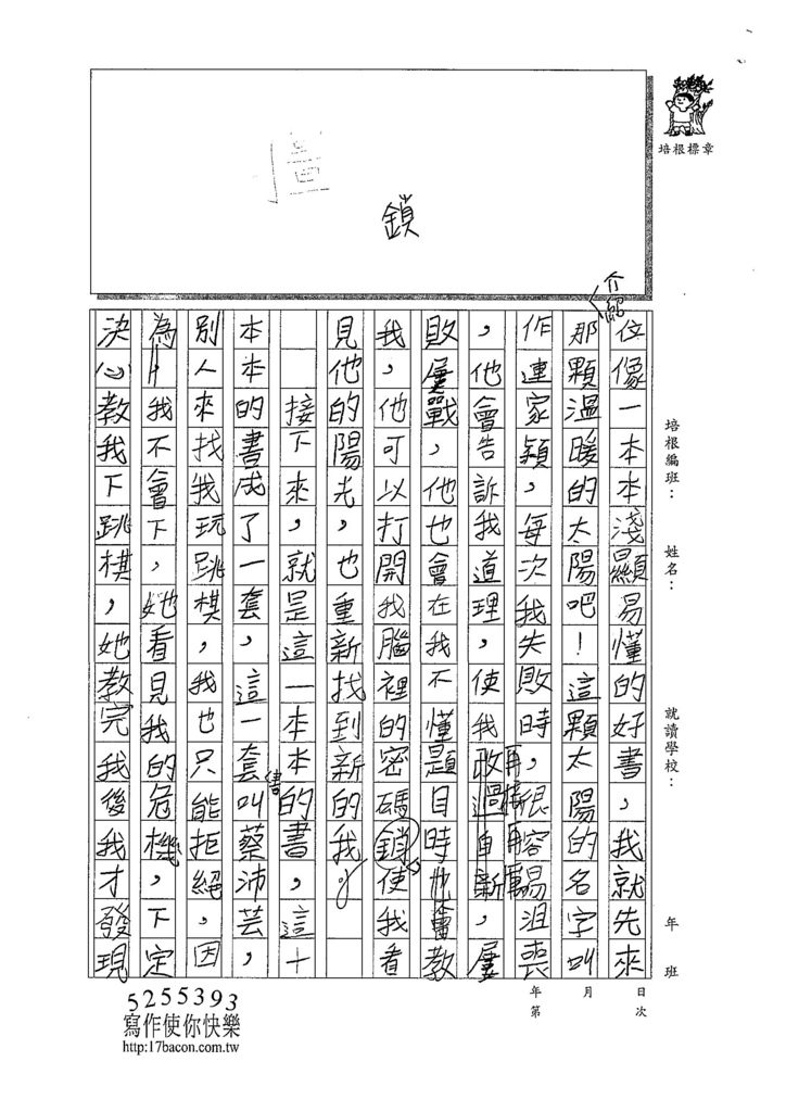 107W5210胡詠瀚 (2).jpg